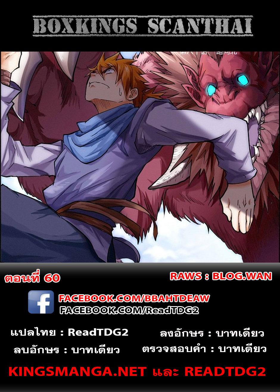 อ่านการ์ตูน Tales of Demons and Gods 60 ภาพที่ 12
