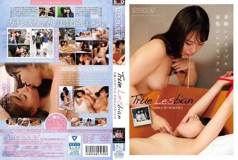 RCT-930 - 不詳 - True Lesbian