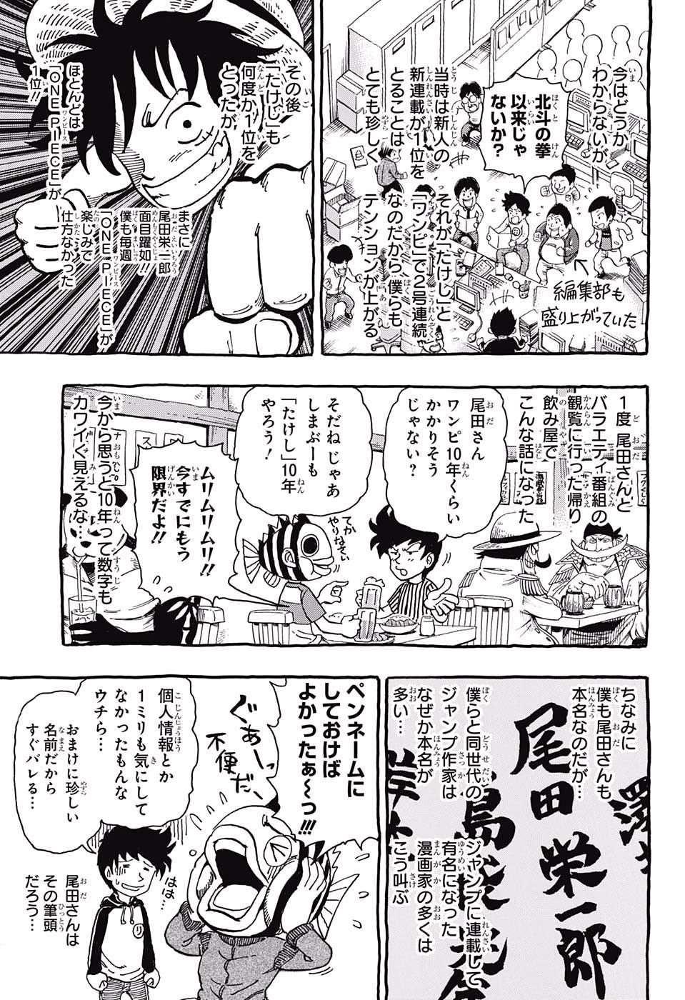 One Piece Manga 2017 DRQxodgt