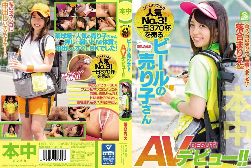 HND-336 - Ochiai Marie - The 3rd Most Popular Beer Girl! She Sold 370 Pints In A Single Day, Now She's Ready For Her Porn Debut!