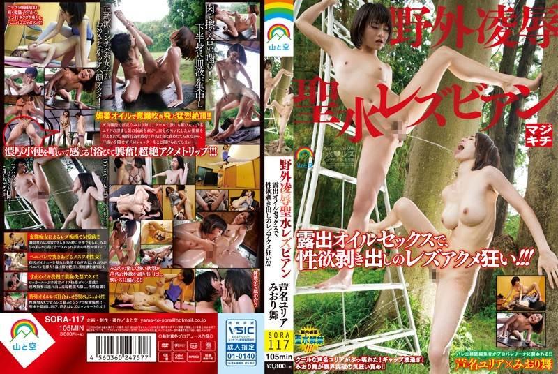 SORA-117 - Ashina Yuria, Miori Mai - Outdoor Torture & Rape: Peeing Lesbian - Lusty Lesbian Exhibitionist Cums Buckets! Yuria Ashina Mai Miori