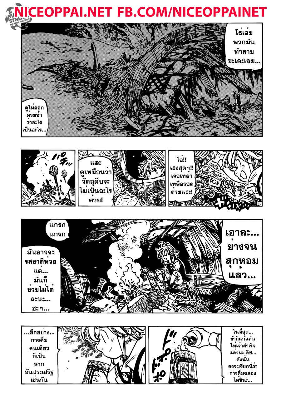 อ่านการ์ตูน Nanatsu No Taizai ตอนที่ 196 หน้าที่ 14