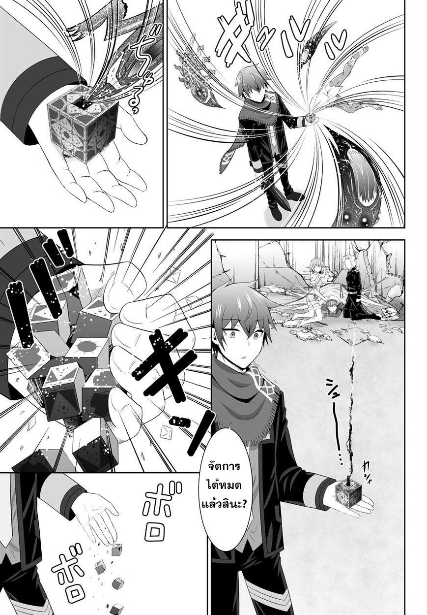 อ่านการ์ตูน Ultimate Antihero ตอนที่ 6 หน้าที่ 9