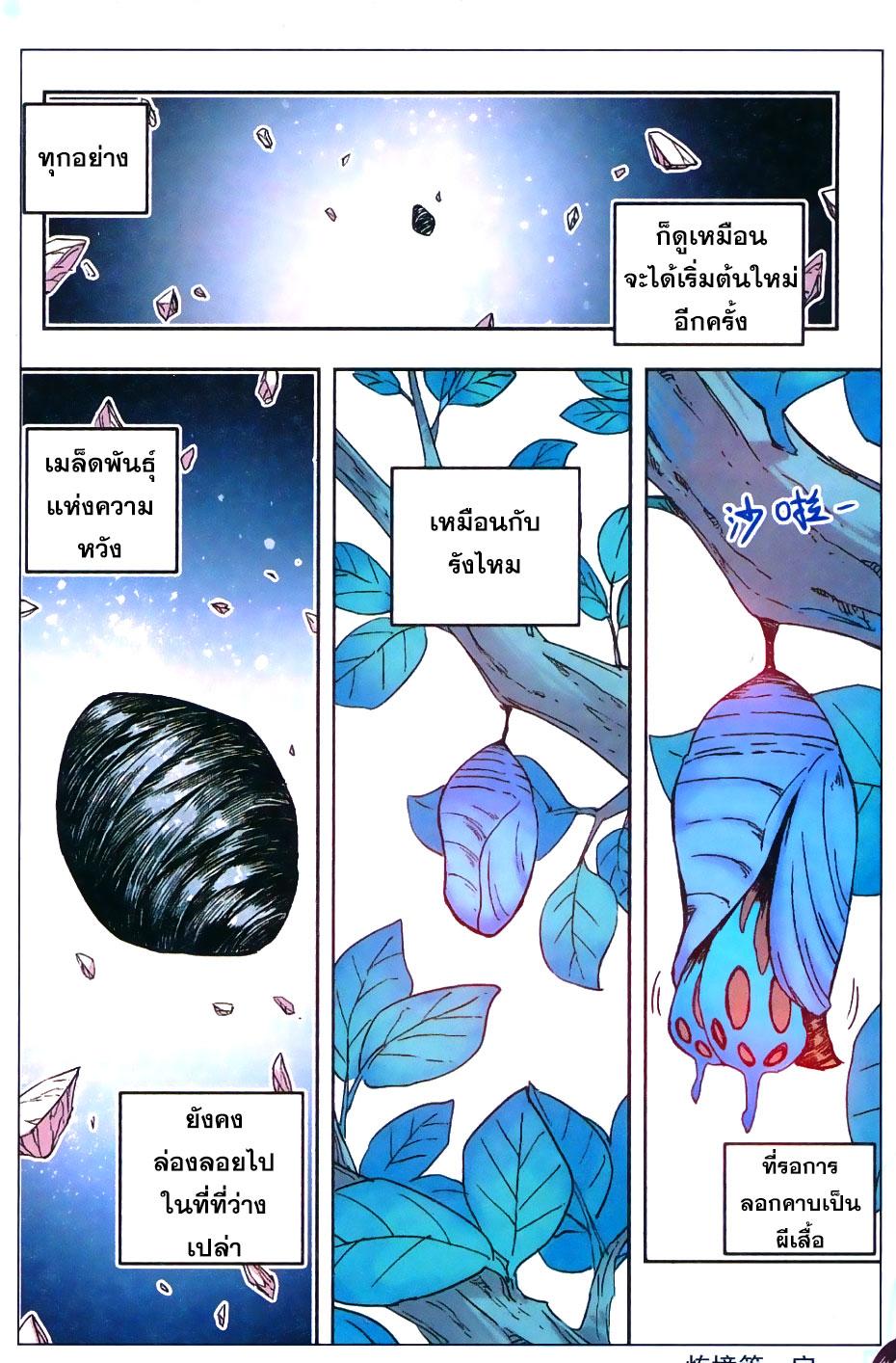 อ่านการ์ตูน Zui Wu Dao 54 ภาพที่ 20