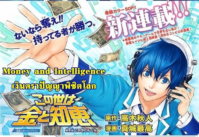 อ่านการ์ตูน Money and Intelligence 1 ภาพที่ 2