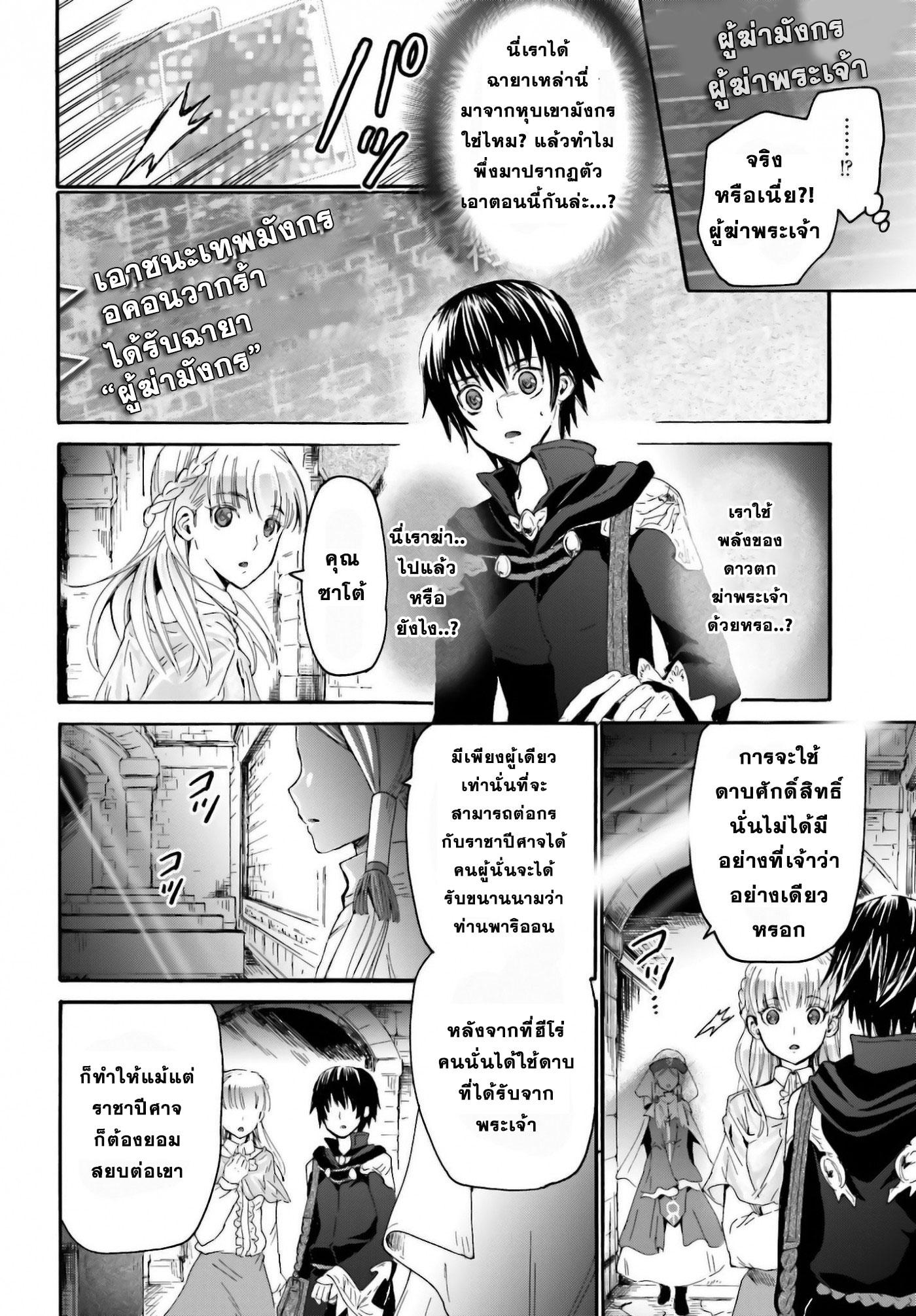 อ่านการ์ตูน Death March kara Hajimaru Isekai Kyousoukyoku 5 ภาพที่ 4