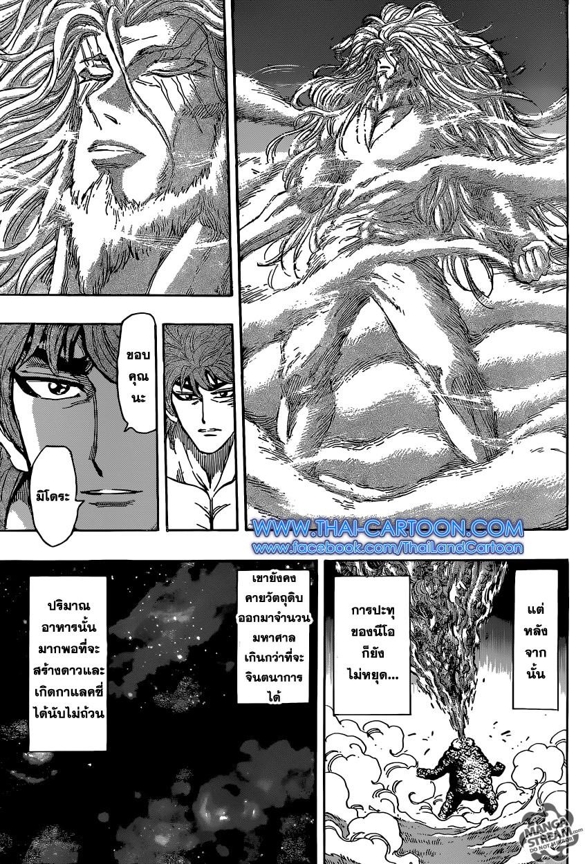 อ่านการ์ตูน Toriko ตอนที่ 394 หน้าที่ 15