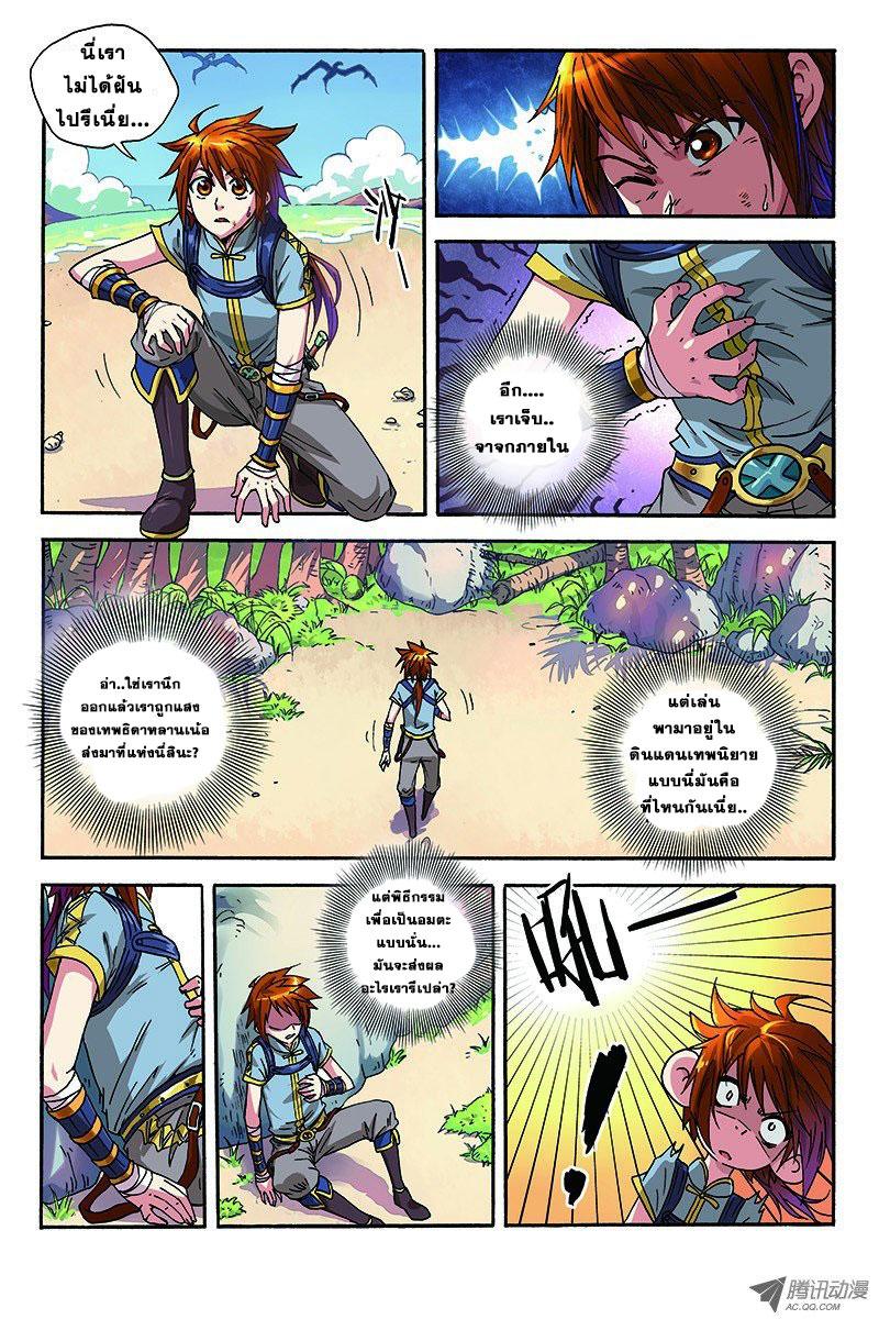 อ่านการ์ตูน World of Immortals 1 ภาพที่ 6