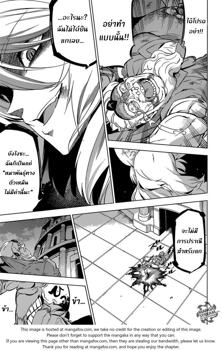 อ่านการ์ตูน Akame ga Kiru ตอนที่ 78 หน้าที่ 15