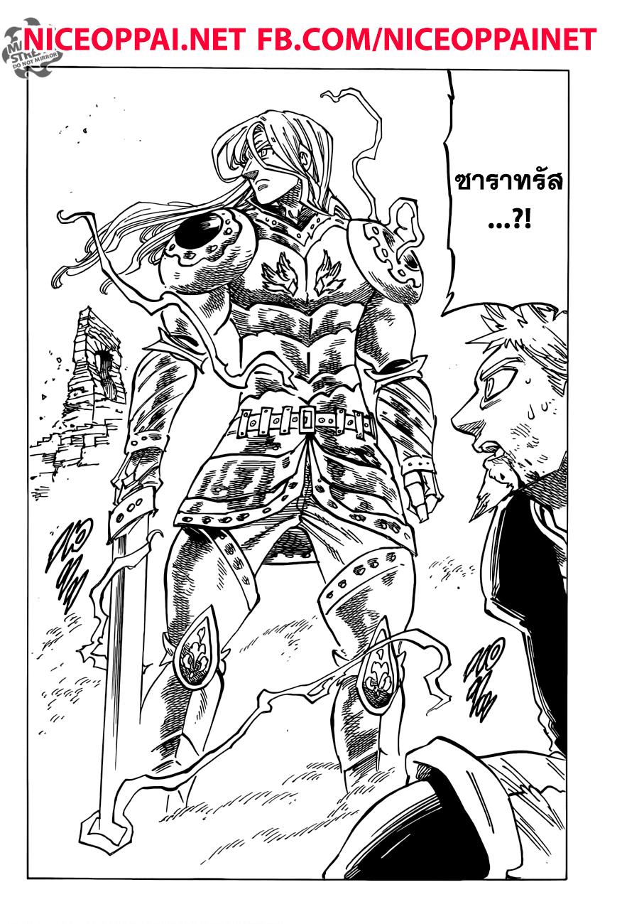 อ่านการ์ตูน Nanatsu No Taizai ตอนที่ 192 หน้าที่ 10