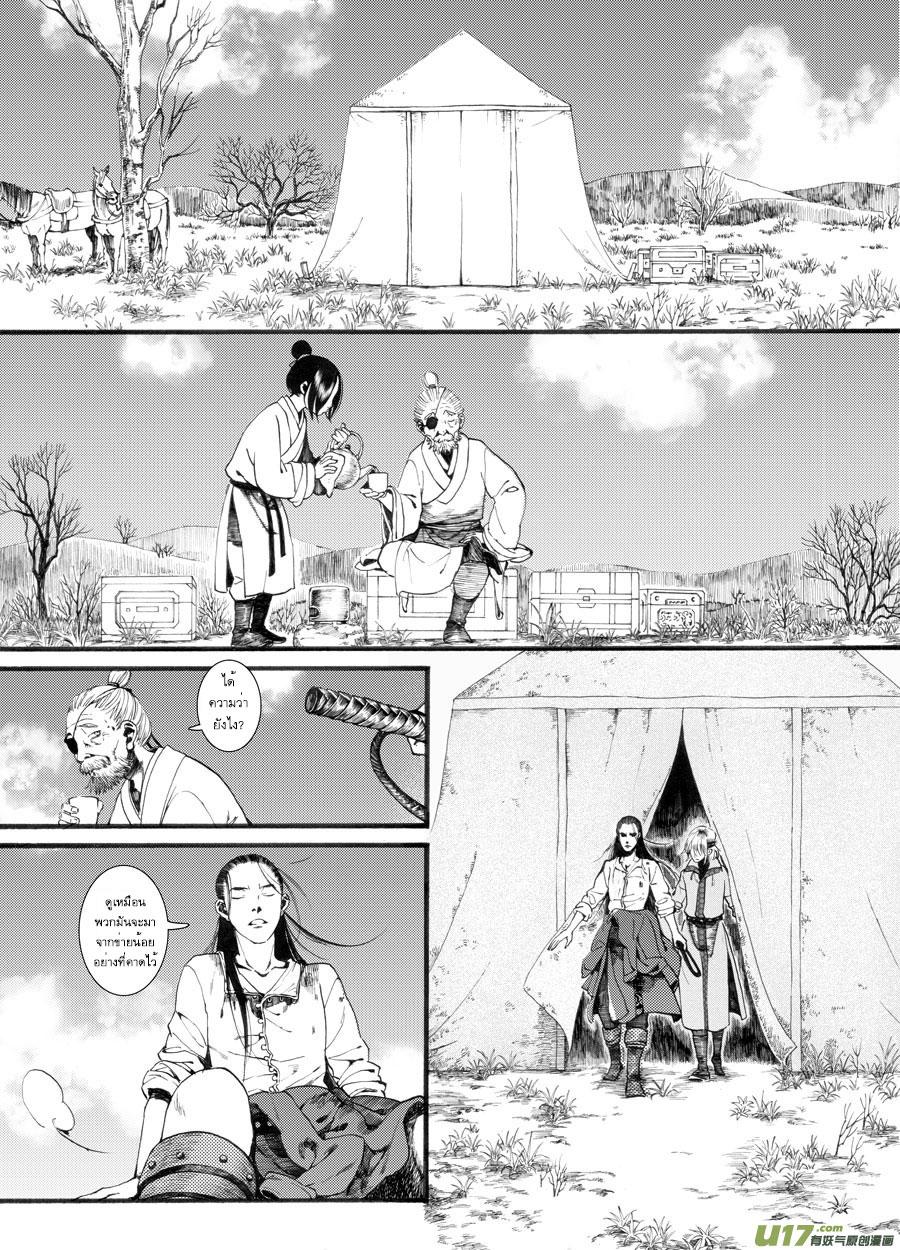 อ่านการ์ตูน Chang Ge Xing 26 ภาพที่ 12