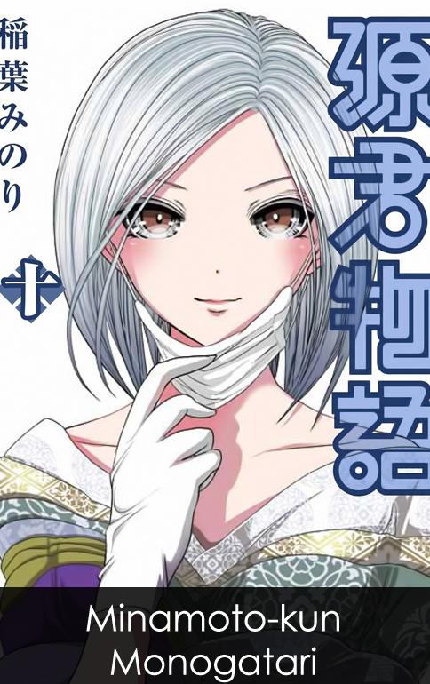 อ่านการ์ตูน Minamoto-kun Monogatari