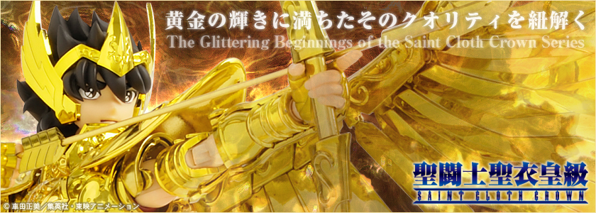 Sagittarius Seiya Gold Cloth Acddo8or