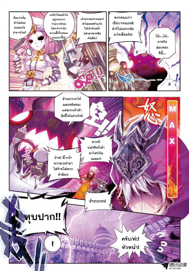 อ่านการ์ตูน Douluo Dalu – Legend of The Gods' Realm 19.2 ภาพที่ 19