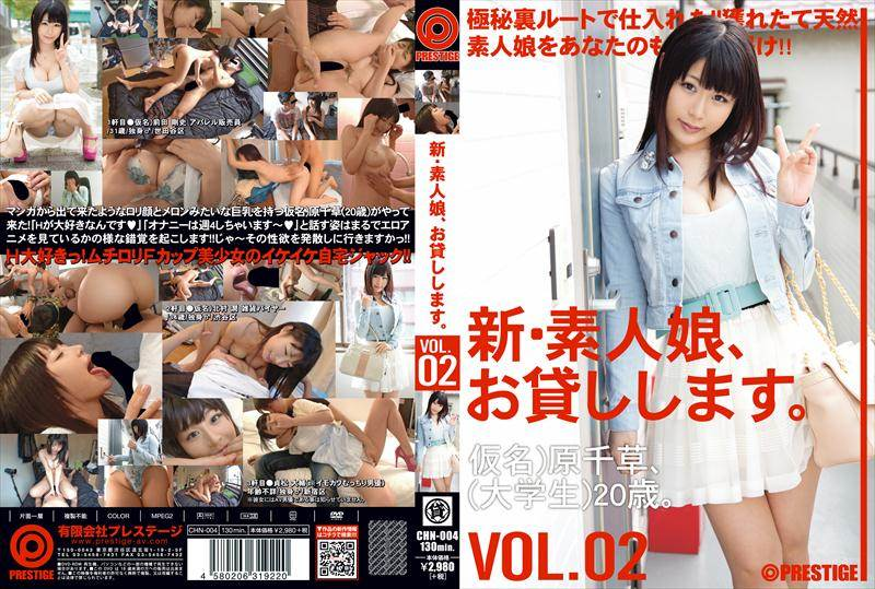CHN-004 - Hara Chigusa - New We Lend Out Amateur Girls. vol. 02