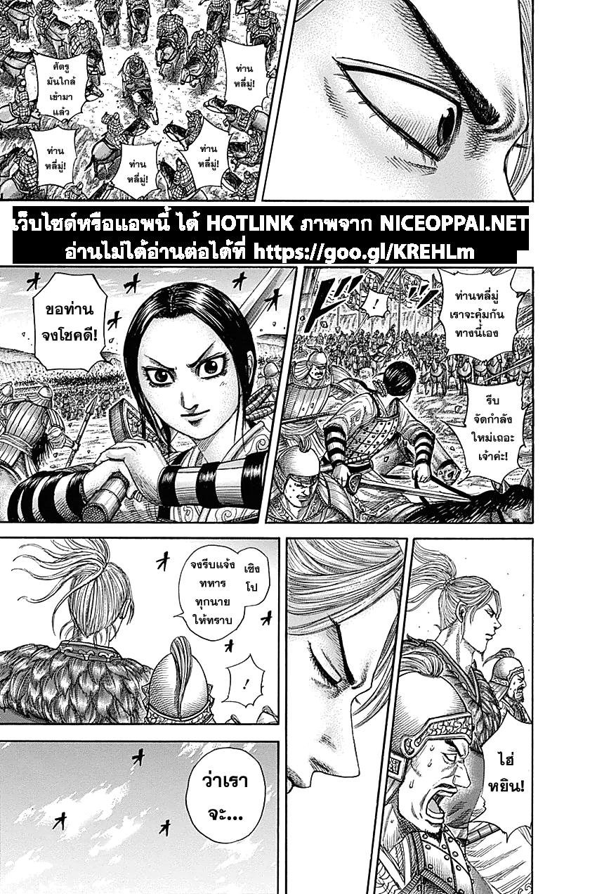 Kingdom ตอนที่ 347 หน้า 16