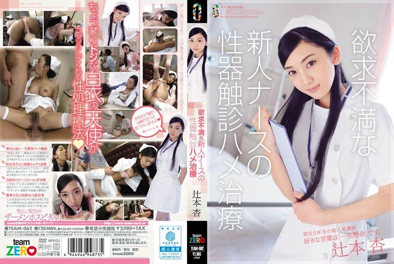 TEAM-062 - Tsujimoto An - A Frustrated Newlywed Nurse Is Examined Manually and Treated by Fucking - An Tsujimoto