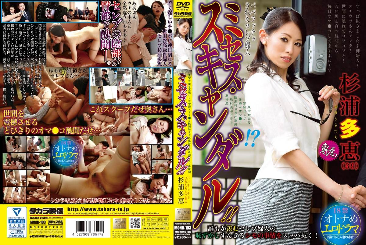 MOND-103 - 杉浦多恵 - ミセス・スキャンダル 杉浦多恵