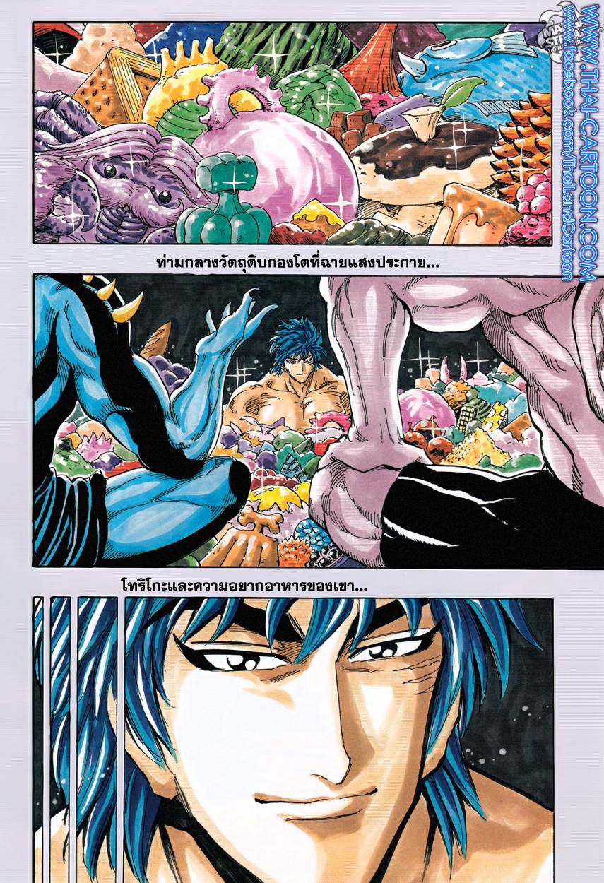อ่านการ์ตูน Toriko ตอนที่ 396 หน้าที่ 2