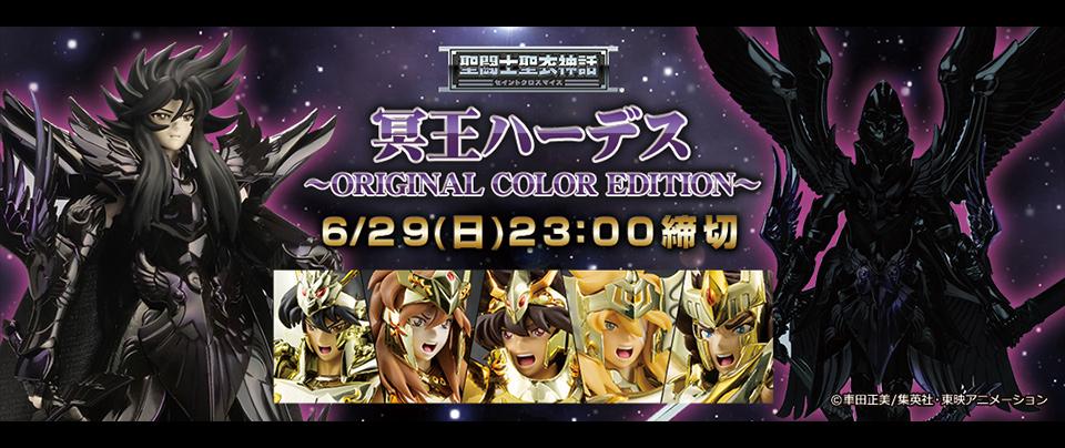 [Myth Cloth] Hades Surplice ~Original Color Edition~ Tamashii Web Shop (Septembre 2014) EBF0PCRt