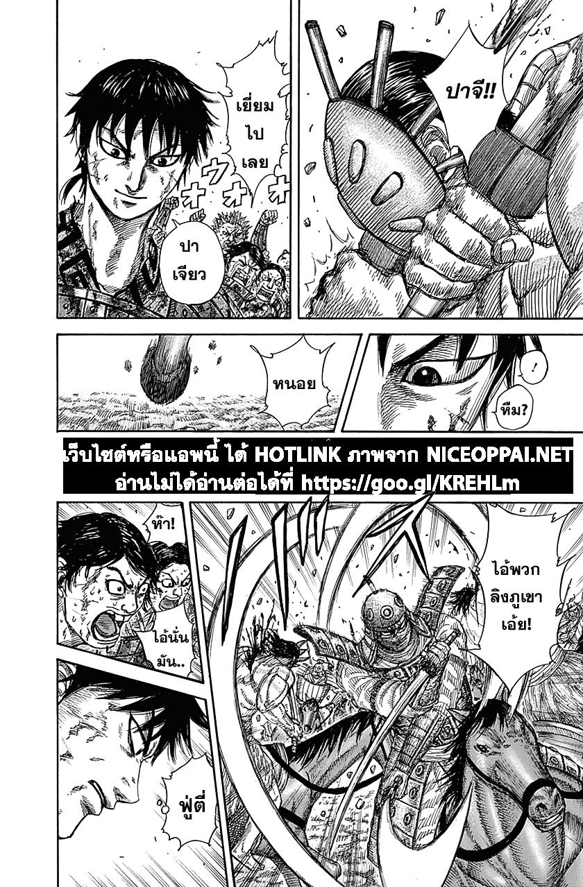 Kingdom ตอนที่ 347 หน้า 10