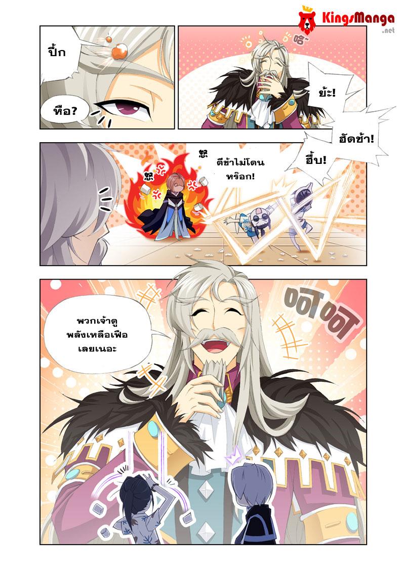 อ่านการ์ตูน Kuang shen 18 ภาพที่ 8