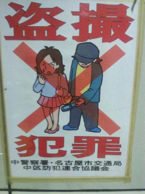 Stranezze Dal Giappone