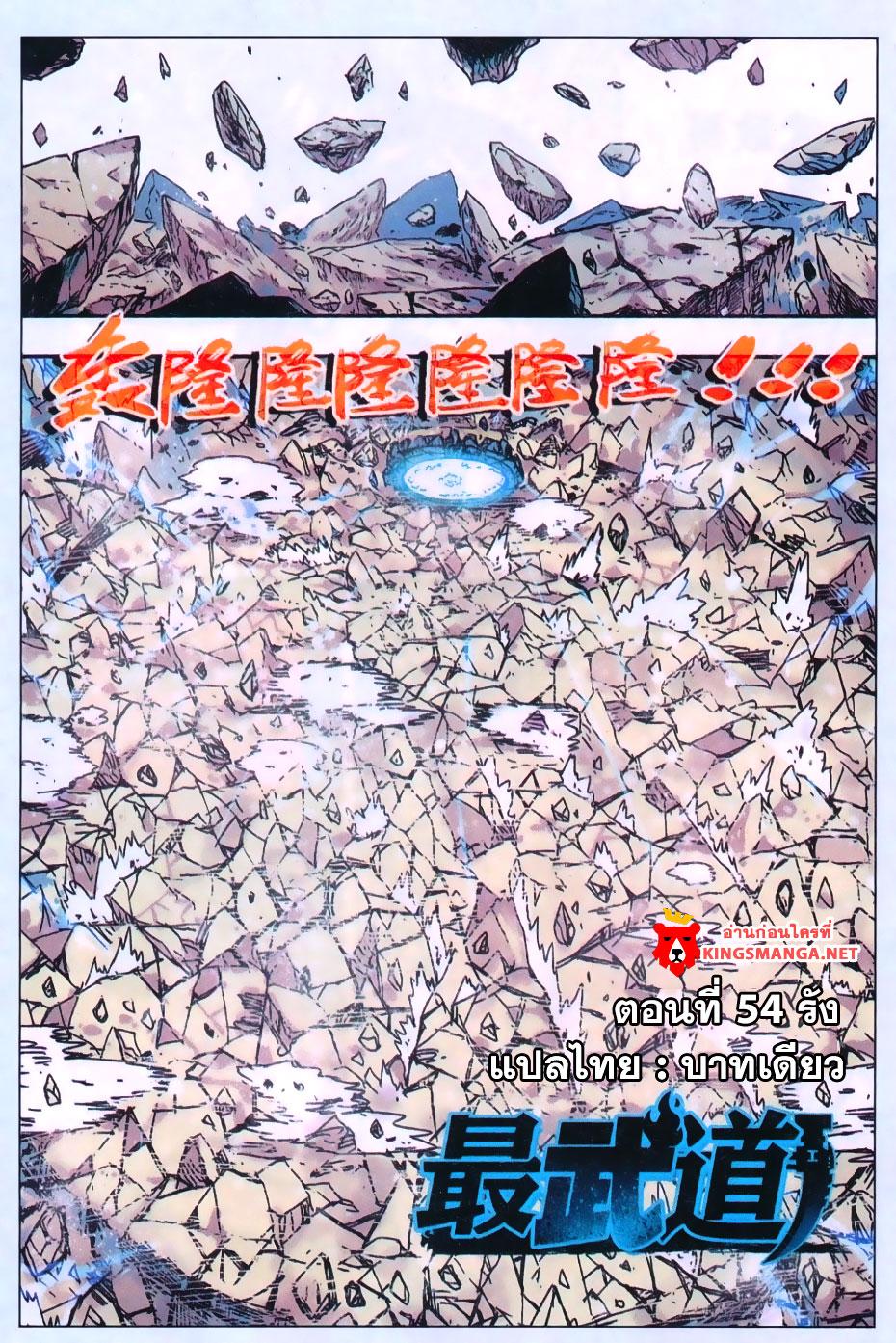 อ่านการ์ตูน Zui Wu Dao 54 ภาพที่ 1