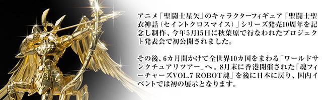 Tamashii Nations 2013 ~ Noviembre  AbqkB3Dh