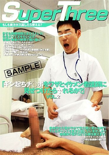 Masturbating In Front Of Nurse - Heavy-Rcom