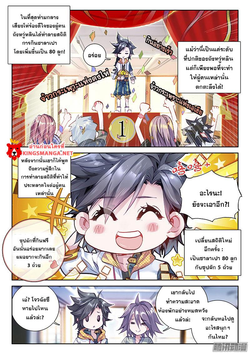 อ่านการ์ตูน Douluo Dalu 3 The Legends of The Dragon Kings 19 ภาพที่ 7