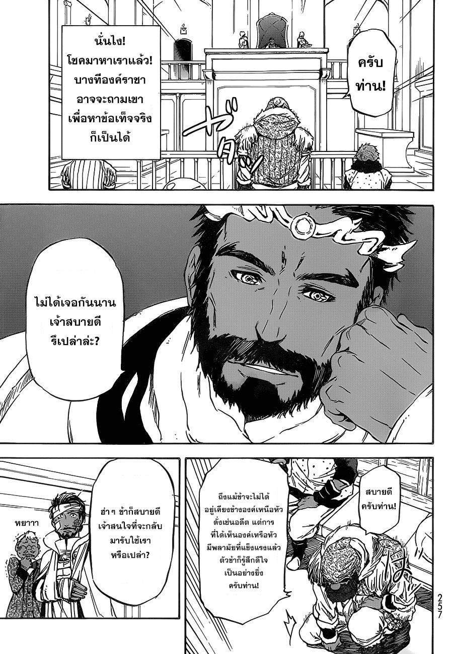 อ่านการ์ตูน Tensei Shitara Slime Datta Ken 7 ภาพที่ 10