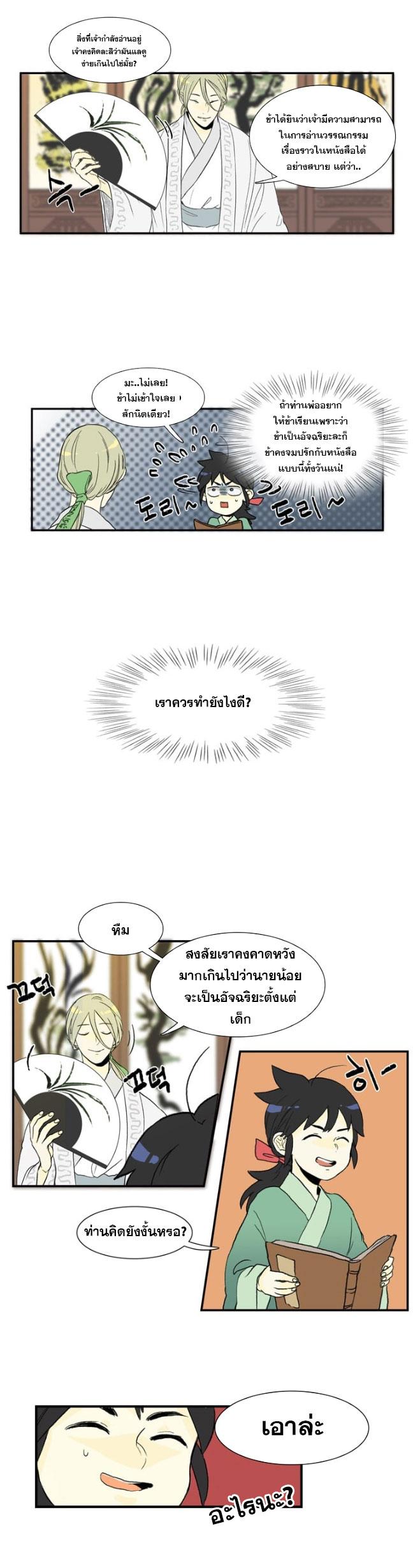 อ่านการ์ตูน The Scholar's Reincarnation 3 ภาพที่ 9