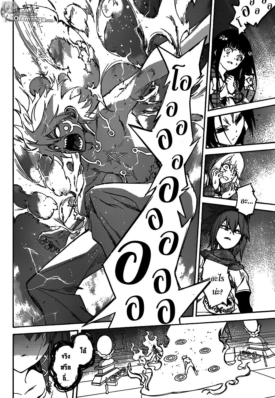 อ่านการ์ตูน Sousei no Onmyouji ตอนที่ 21 หน้าที่ 44
