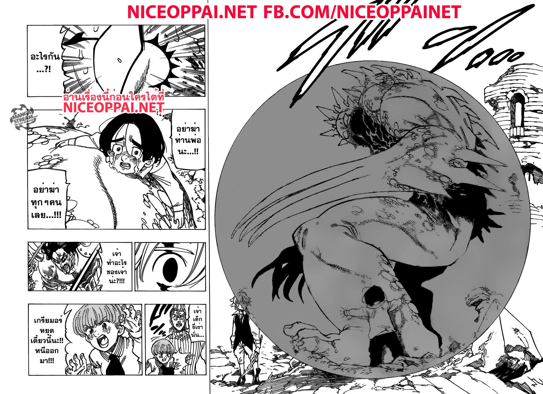 อ่านการ์ตูน Nanatsu No Taizai ตอนที่ 195 หน้าที่ 14