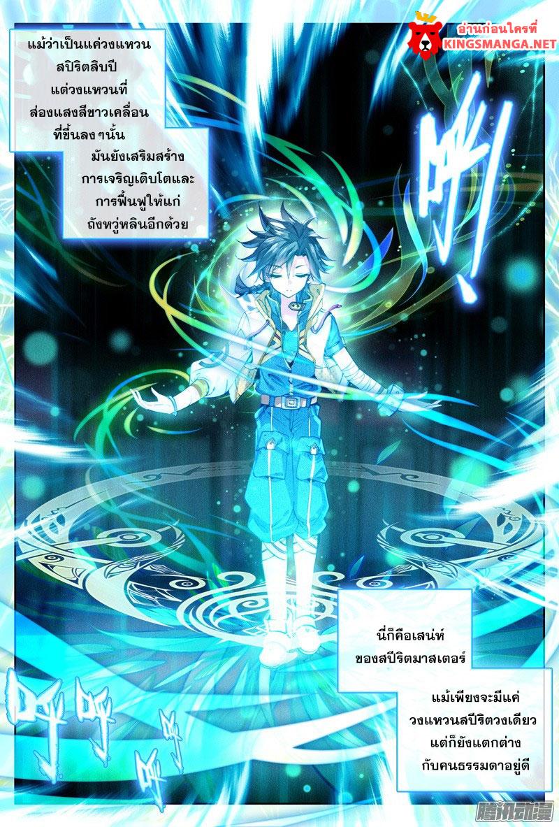 อ่านการ์ตูน Douluo Dalu 3 The Legends of The Dragon Kings 11 ภาพที่ 16