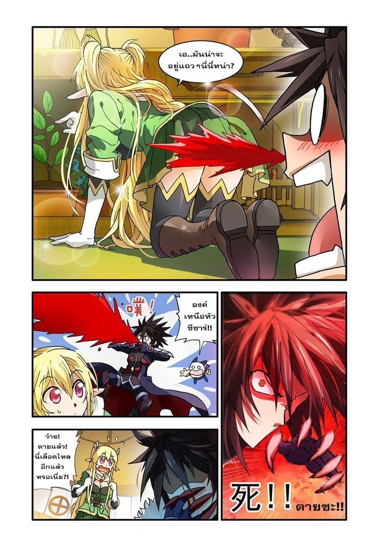 อ่านการ์ตูน Demon King's Counterattack! 3 ภาพที่ 3