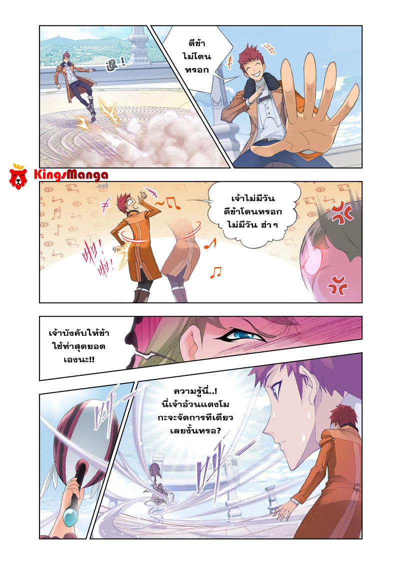 อ่านการ์ตูน Kuang Shen 19 ภาพที่ 16