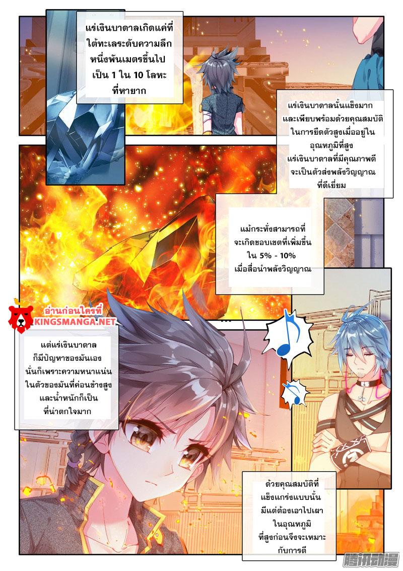 อ่านการ์ตูน Douluo Dalu 3 The Legends of The Dragon Kings 15 ภาพที่ 2