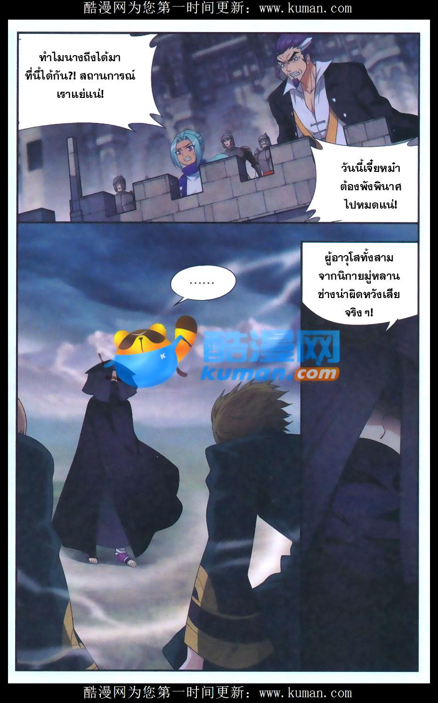 อ่านการ์ตูน Doupo Cangqiong 178 ภาพที่ 7