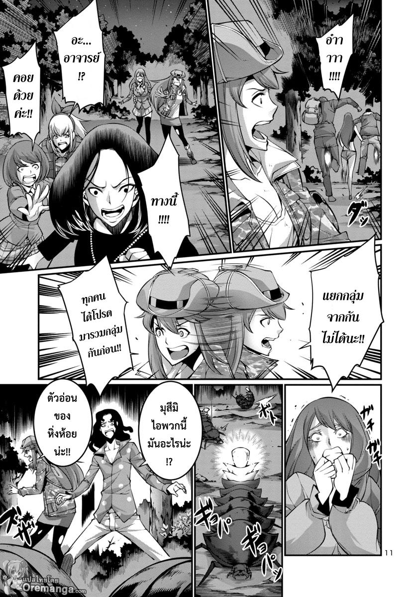 อ่านการ์ตูน Kyochuu Rettou ตอนที่ 9.2 หน้าที่ 11