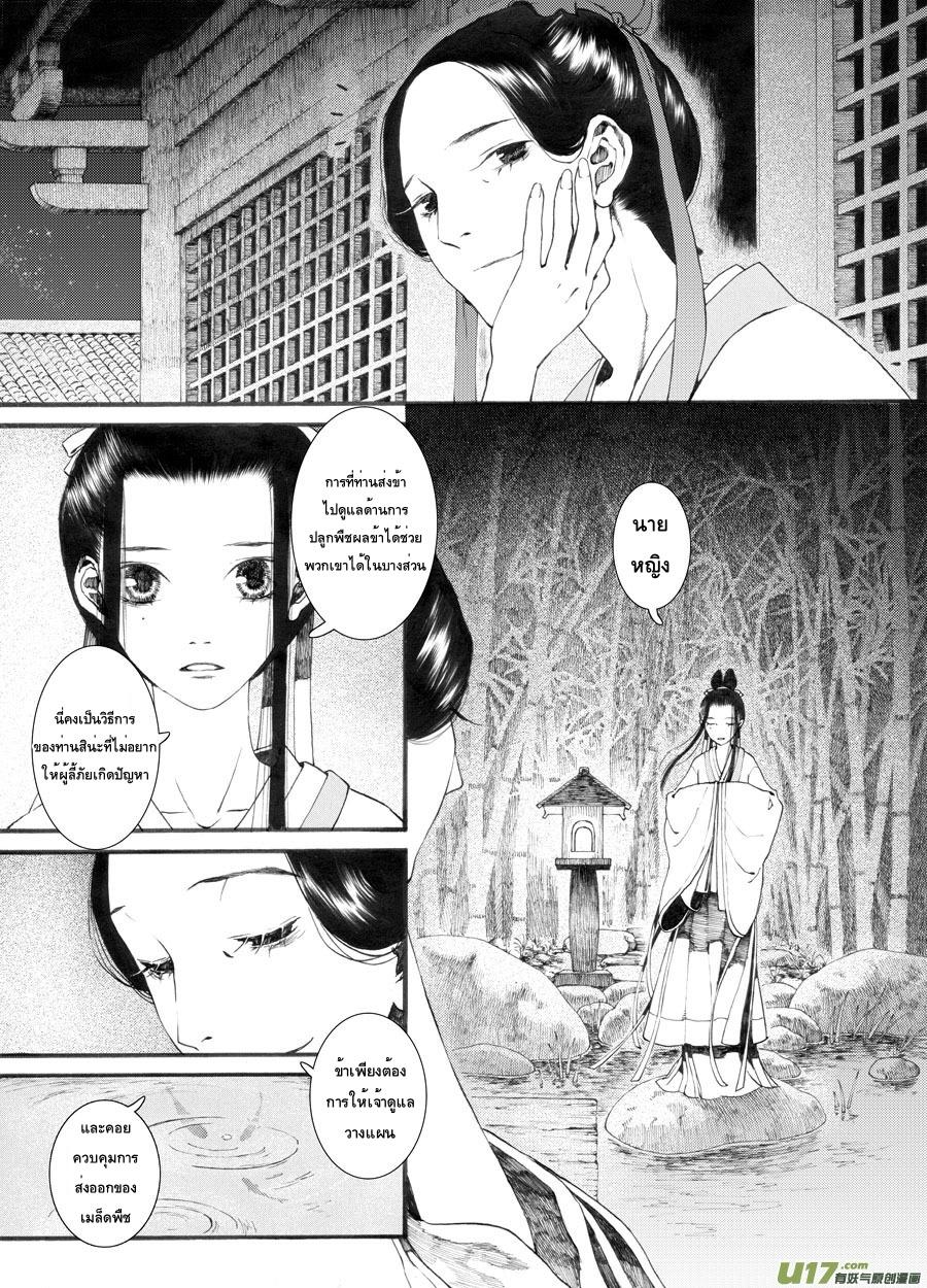 อ่านการ์ตูน Chang Ge Xing 26 ภาพที่ 8