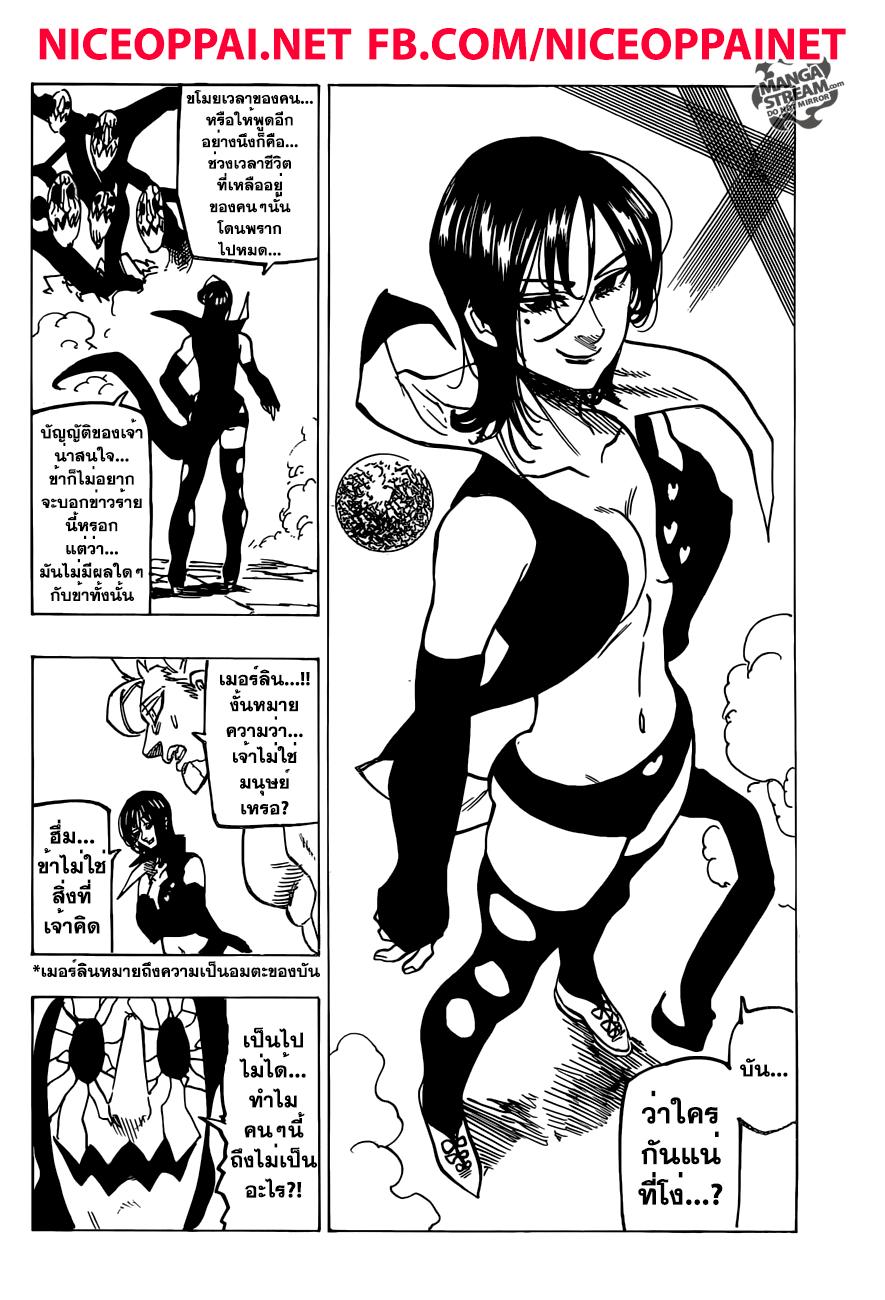 อ่านการ์ตูน Nanatsu No Taizai ตอนที่ 191 หน้าที่ 8