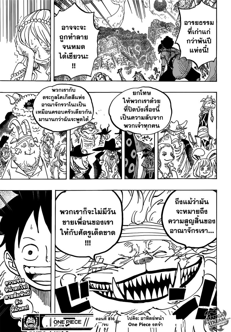 อ่านการ์ตูน One Piece 816 ภาพที่ 16