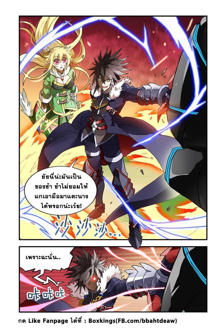 อ่านการ์ตูน Demon King's Counterattack! 4 ภาพที่ 17