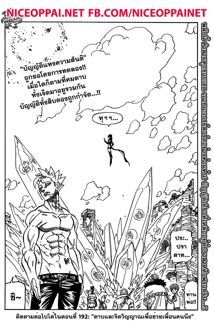 อ่านการ์ตูน Nanatsu No Taizai ตอนที่ 191 หน้าที่ 20