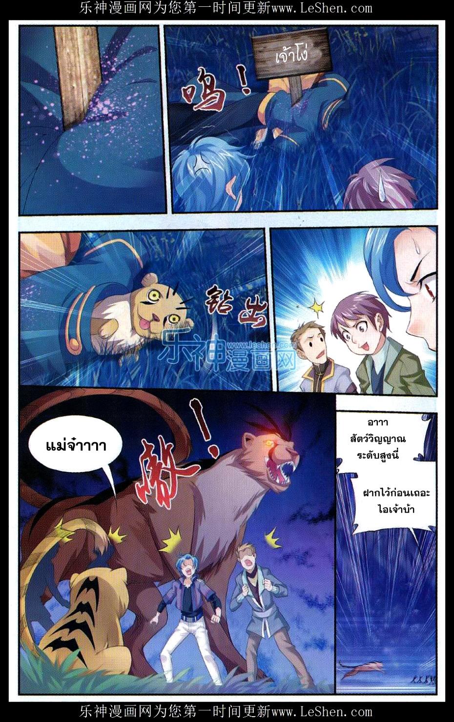 อ่านการ์ตูน Da Zhu Zai 47 ภาพที่ 19