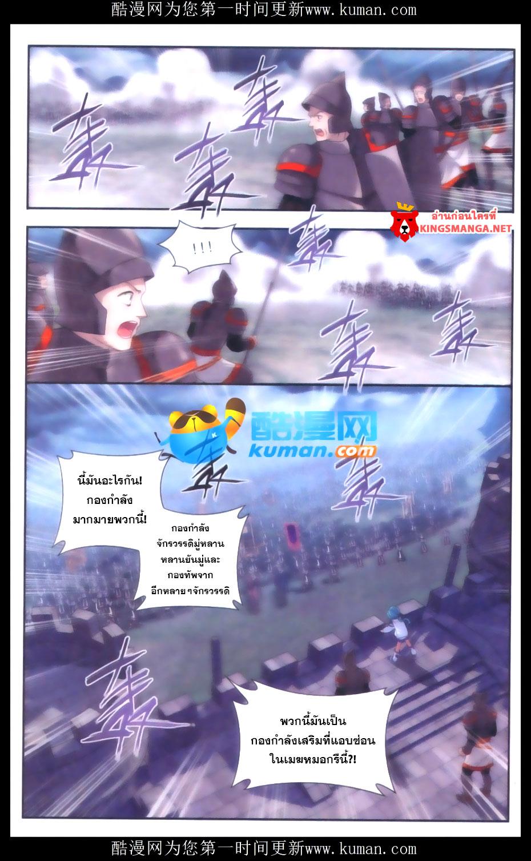 อ่านการ์ตูน Doupo Cangqiong 176 ภาพที่ 15