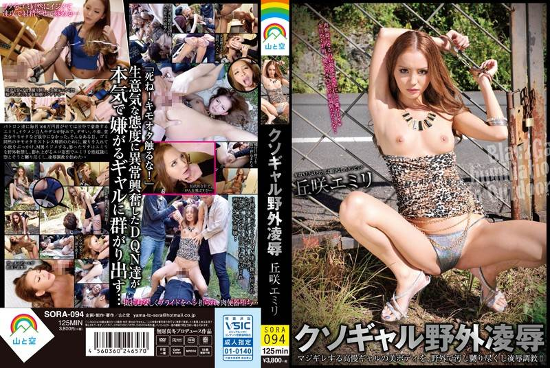 SORA-094 - Okazaki Emiri - Bitchy Gal's Outdoor Torture & Rape