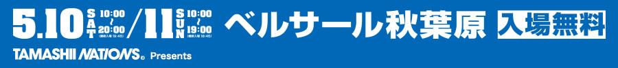 Tamashii Nations Summer Collection 2014 EDra1O7U
